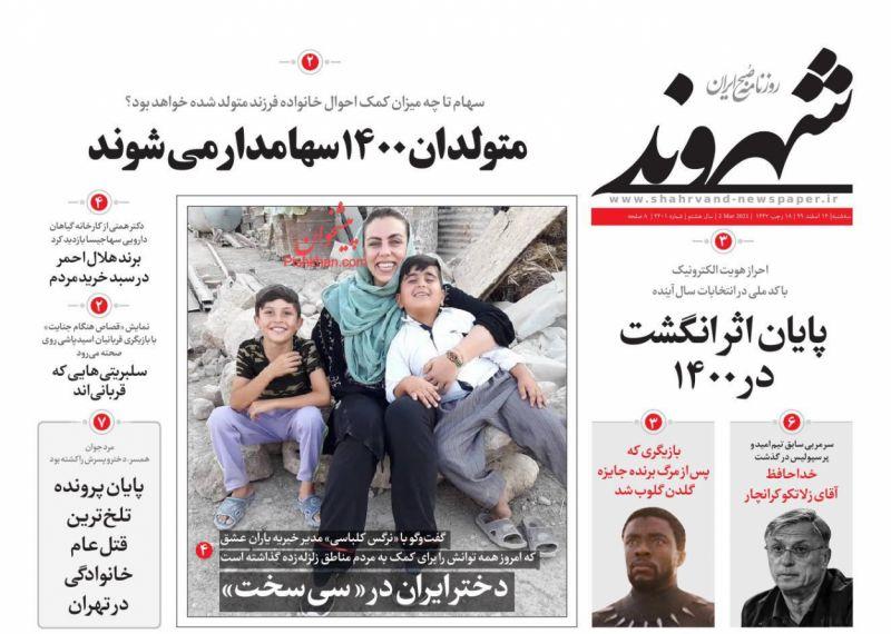عناوین اخبار روزنامه شهروند در روز سهشنبه ۱۲ اسفند
