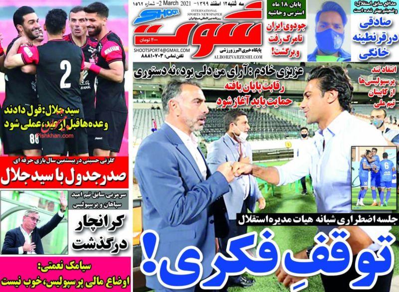 عناوین اخبار روزنامه شوت در روز سهشنبه ۱۲ اسفند