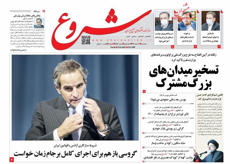 عناوین اخبار روزنامه شروع در روز سهشنبه ۱۲ اسفند
