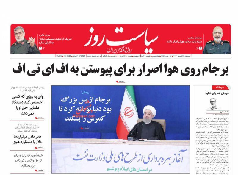 عناوین اخبار روزنامه سیاست روز در روز سهشنبه ۱۲ اسفند
