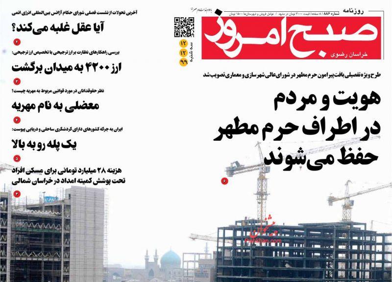 عناوین اخبار روزنامه صبح امروز در روز سهشنبه ۱۲ اسفند