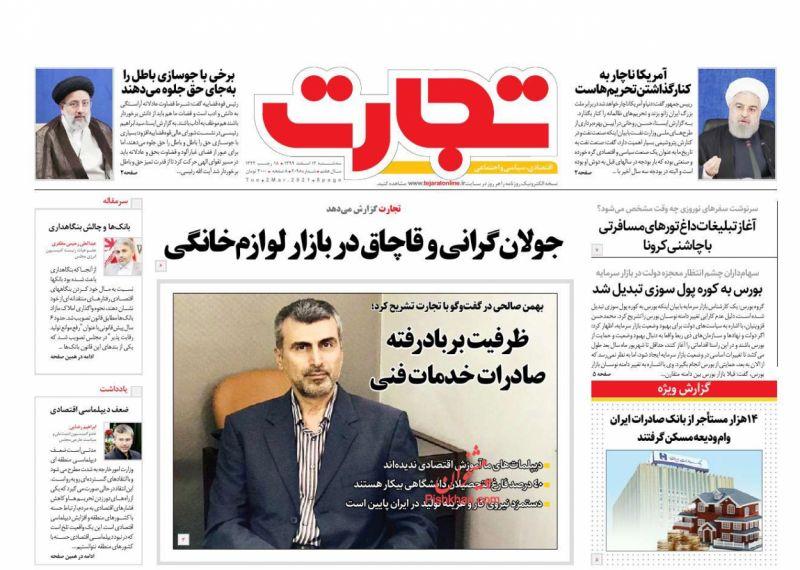 عناوین اخبار روزنامه تجارت در روز سهشنبه ۱۲ اسفند