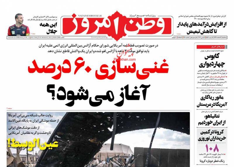 عناوین اخبار روزنامه وطن امروز در روز سهشنبه ۱۲ اسفند