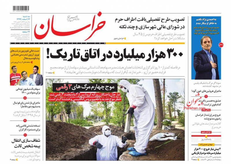 عناوین اخبار روزنامه خراسان در روز سهشنبه ۱۲ اسفند