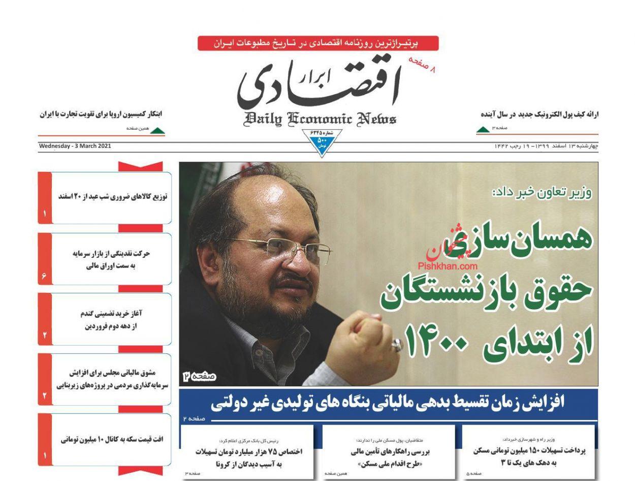 عناوین اخبار روزنامه ابرار اقتصادی در روز چهارشنبه ۱۳ اسفند