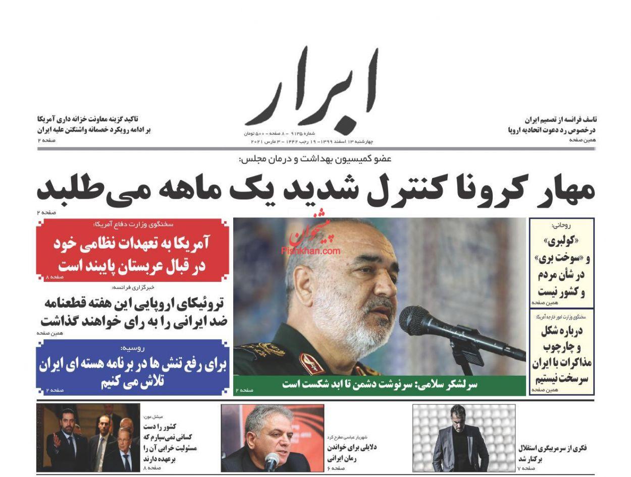 عناوین اخبار روزنامه ابرار در روز چهارشنبه ۱۳ اسفند