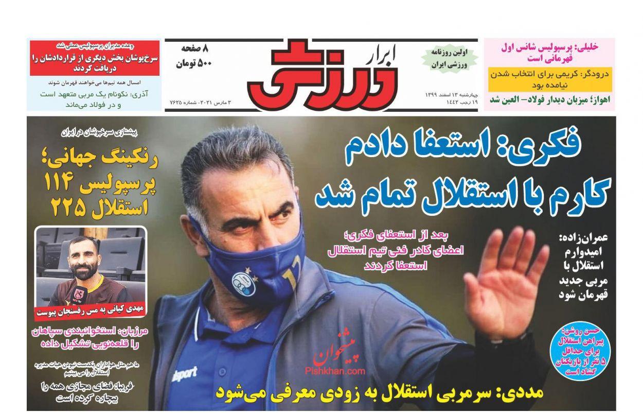 عناوین اخبار روزنامه ابرار ورزشى در روز چهارشنبه ۱۳ اسفند