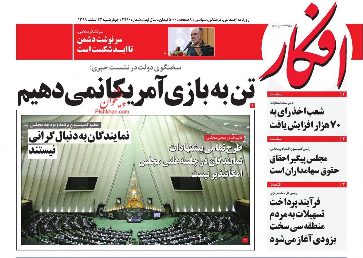 عناوین اخبار روزنامه افکار در روز چهارشنبه ۱۳ اسفند