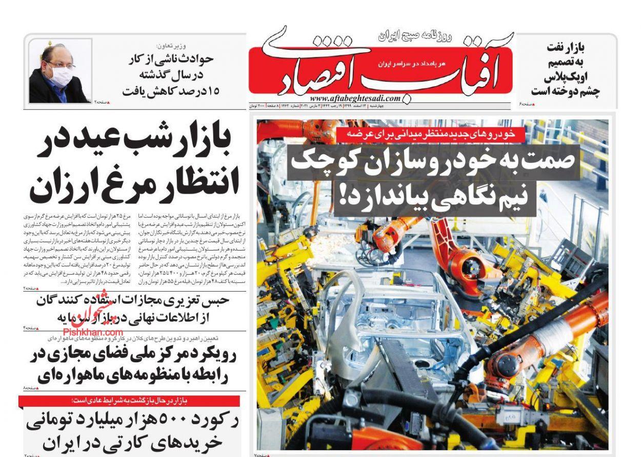عناوین اخبار روزنامه آفتاب اقتصادی در روز چهارشنبه ۱۳ اسفند