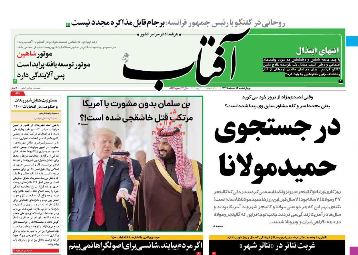 عناوین اخبار روزنامه آفتاب یزد در روز چهارشنبه ۱۳ اسفند