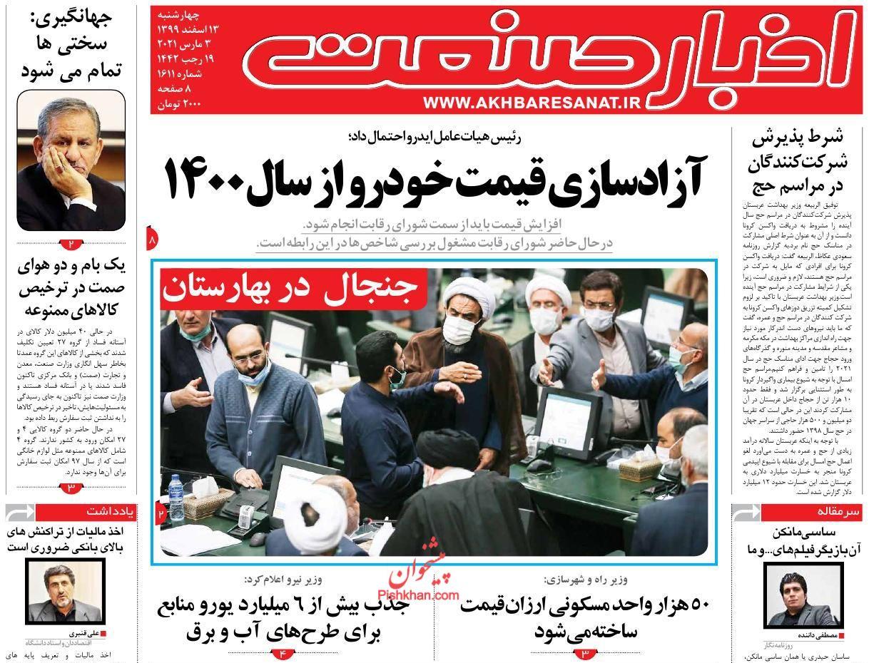 عناوین اخبار روزنامه اخبار صنعت در روز چهارشنبه ۱۳ اسفند