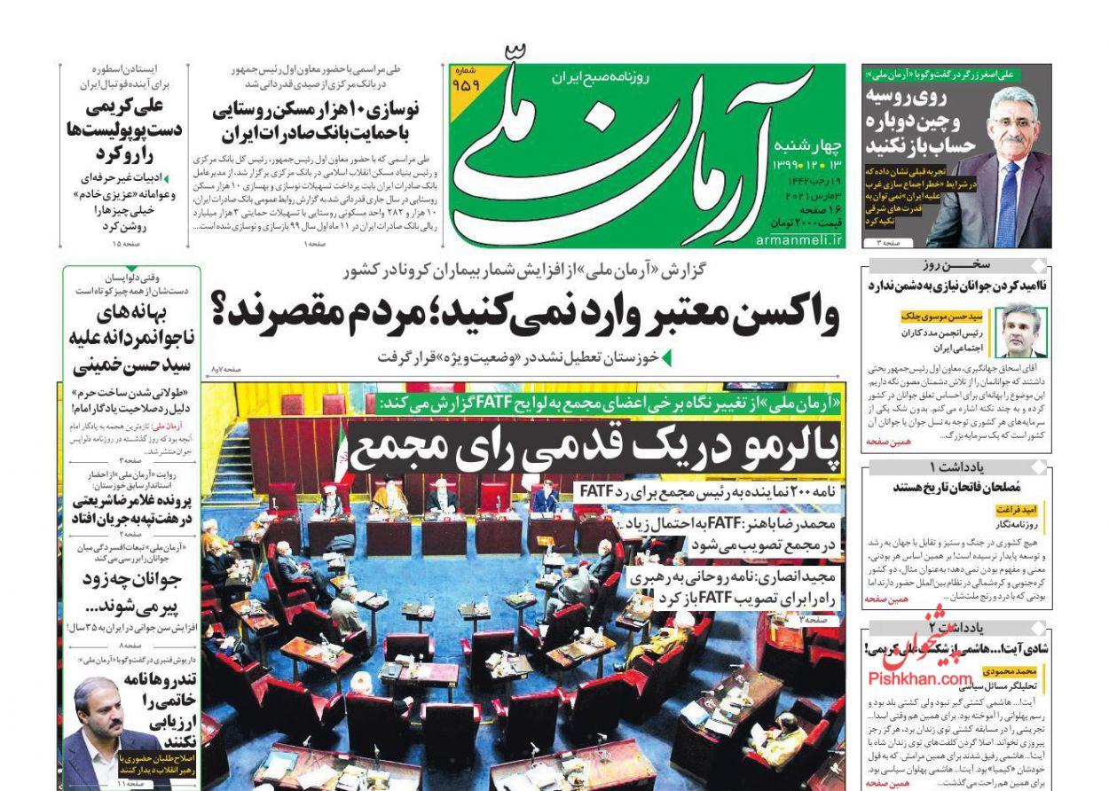 عناوین اخبار روزنامه آرمان ملی در روز چهارشنبه ۱۳ اسفند