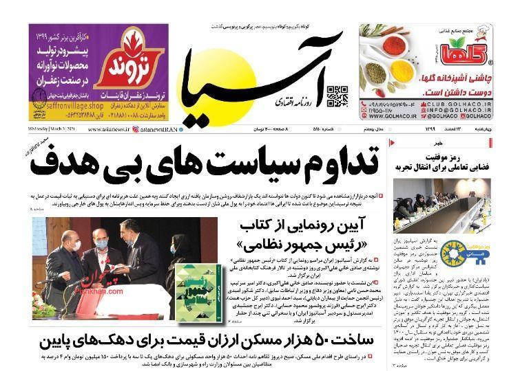 عناوین اخبار روزنامه آسیا در روز چهارشنبه ۱۳ اسفند