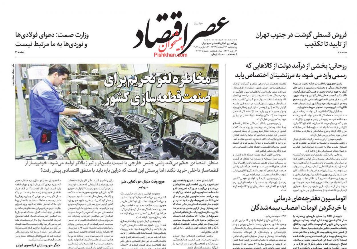 عناوین اخبار روزنامه عصر اقتصاد در روز چهارشنبه ۱۳ اسفند