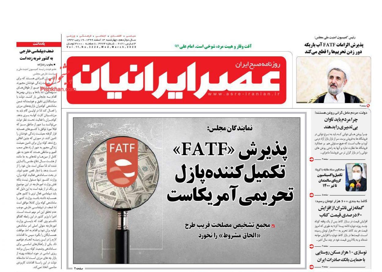 عناوین اخبار روزنامه عصر ایرانیان در روز چهارشنبه ۱۳ اسفند