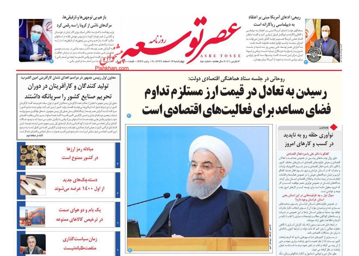 عناوین اخبار روزنامه عصر توسعه در روز چهارشنبه ۱۳ اسفند