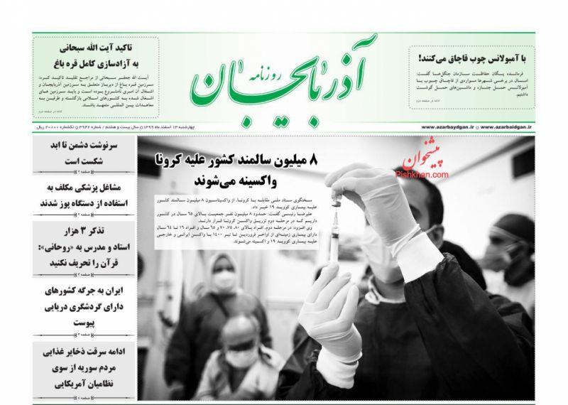 عناوین اخبار روزنامه آذربایجان در روز چهارشنبه ۱۳ اسفند