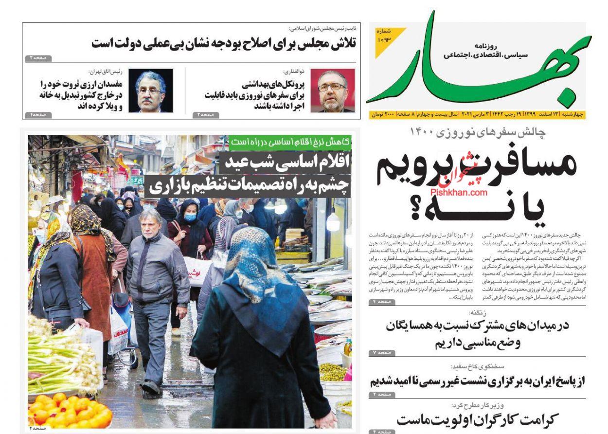 عناوین اخبار روزنامه بهار در روز چهارشنبه ۱۳ اسفند