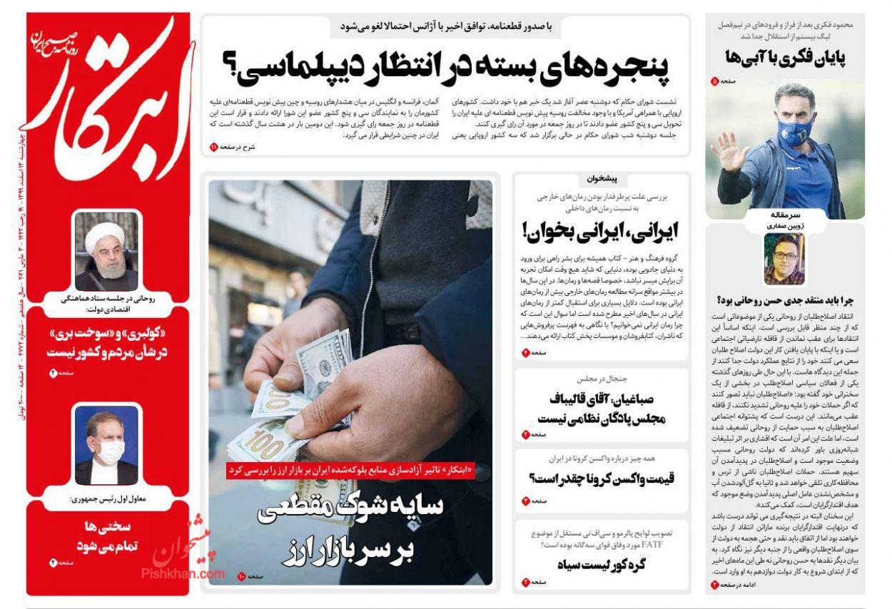 عناوین اخبار روزنامه ابتکار در روز چهارشنبه ۱۳ اسفند