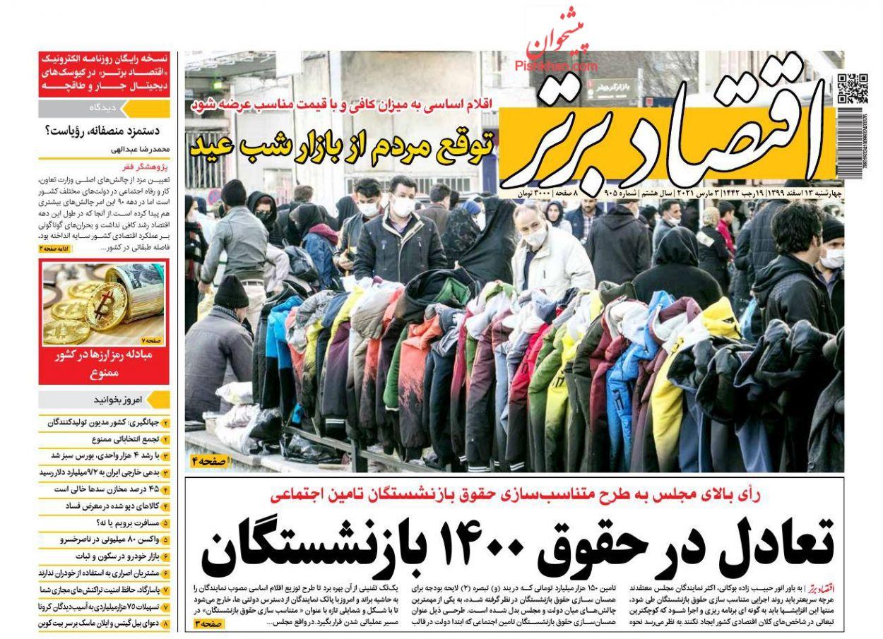 عناوین اخبار روزنامه اقتصاد برتر در روز چهارشنبه ۱۳ اسفند