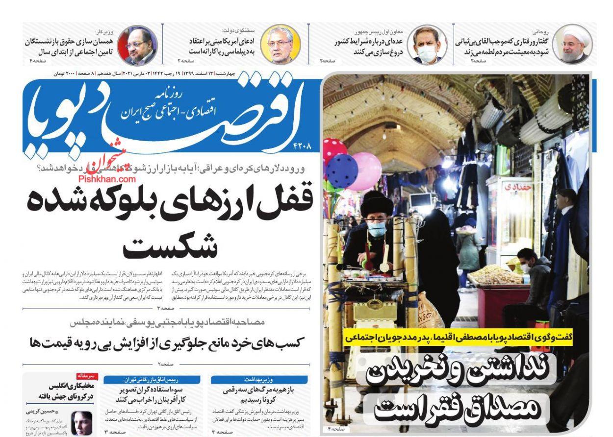 عناوین اخبار روزنامه اقتصاد پویا در روز چهارشنبه ۱۳ اسفند