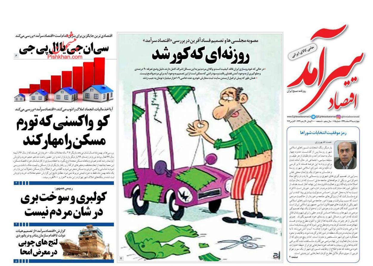 عناوین اخبار روزنامه اقتصاد سرآمد در روز چهارشنبه ۱۳ اسفند