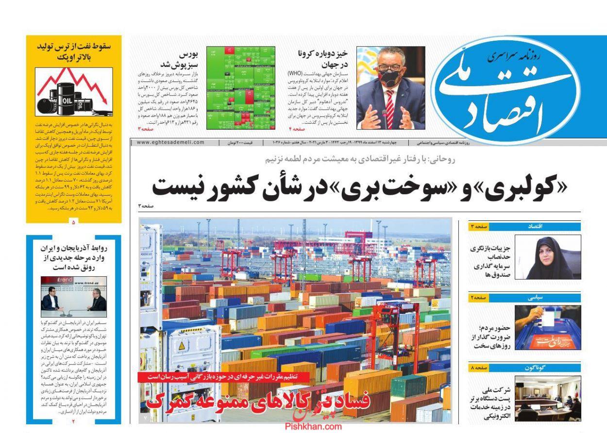 عناوین اخبار روزنامه اقتصاد ملی در روز چهارشنبه ۱۳ اسفند