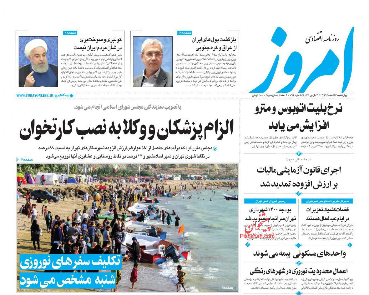 عناوین اخبار روزنامه امروز در روز چهارشنبه ۱۳ اسفند