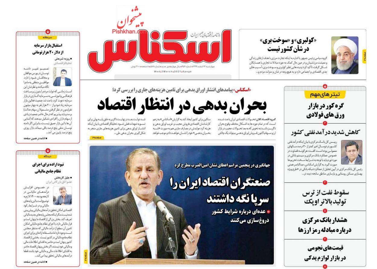 عناوین اخبار روزنامه اسکناس در روز چهارشنبه ۱۳ اسفند