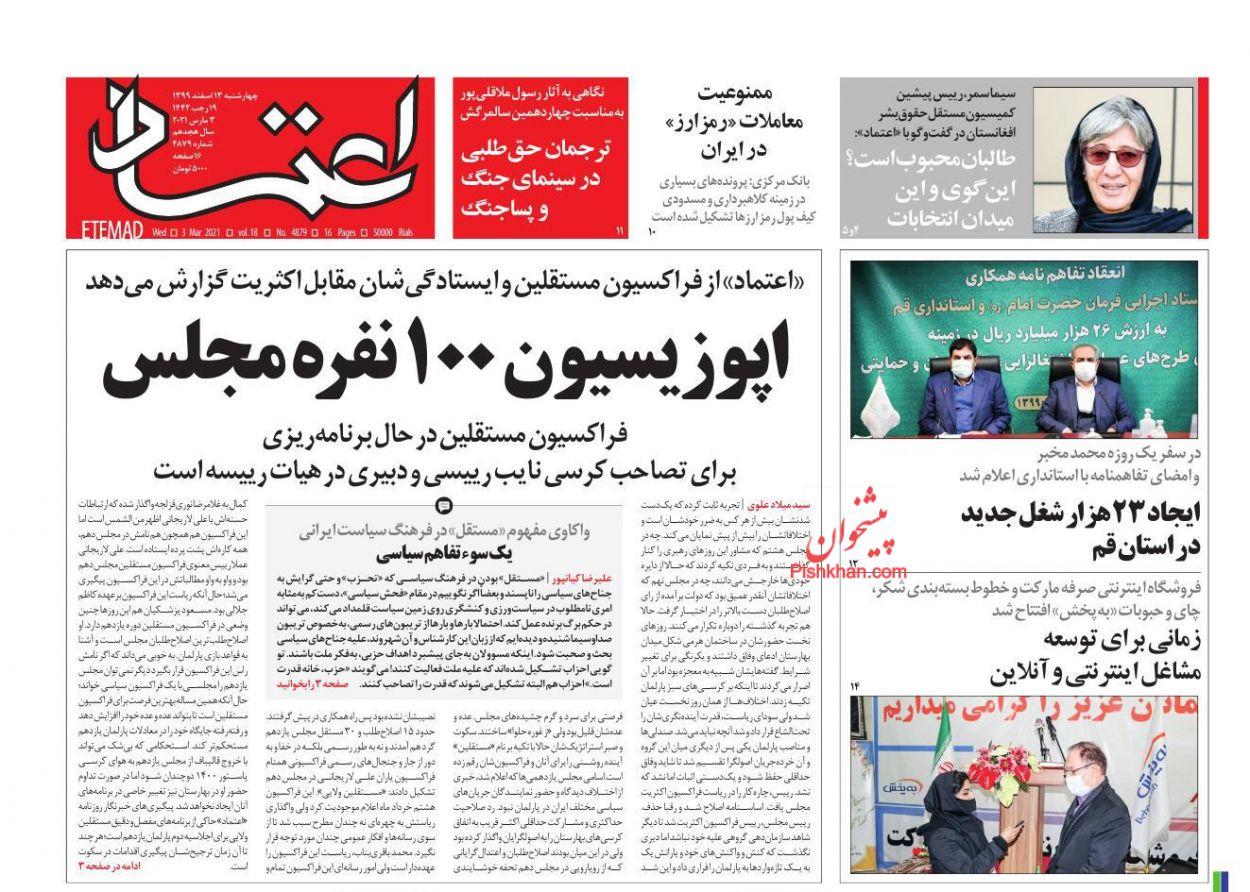 عناوین اخبار روزنامه اعتماد در روز چهارشنبه ۱۳ اسفند