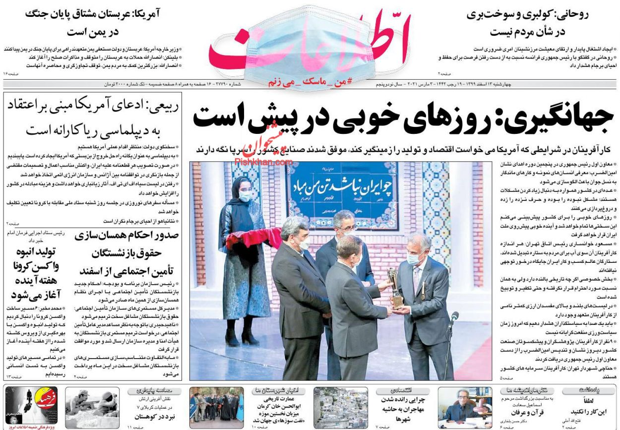 عناوین اخبار روزنامه اطلاعات در روز چهارشنبه ۱۳ اسفند