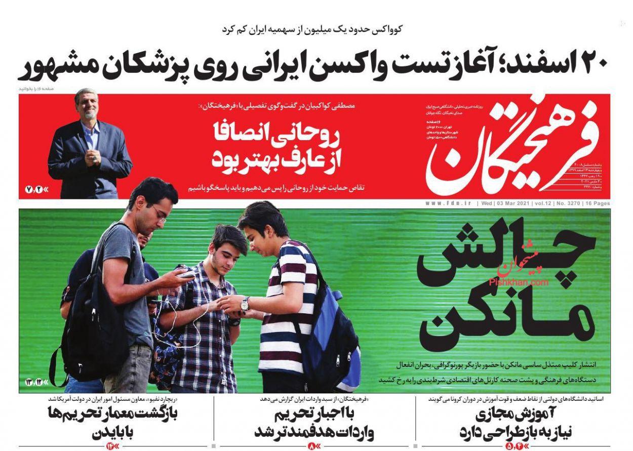 عناوین اخبار روزنامه فرهیختگان در روز چهارشنبه ۱۳ اسفند