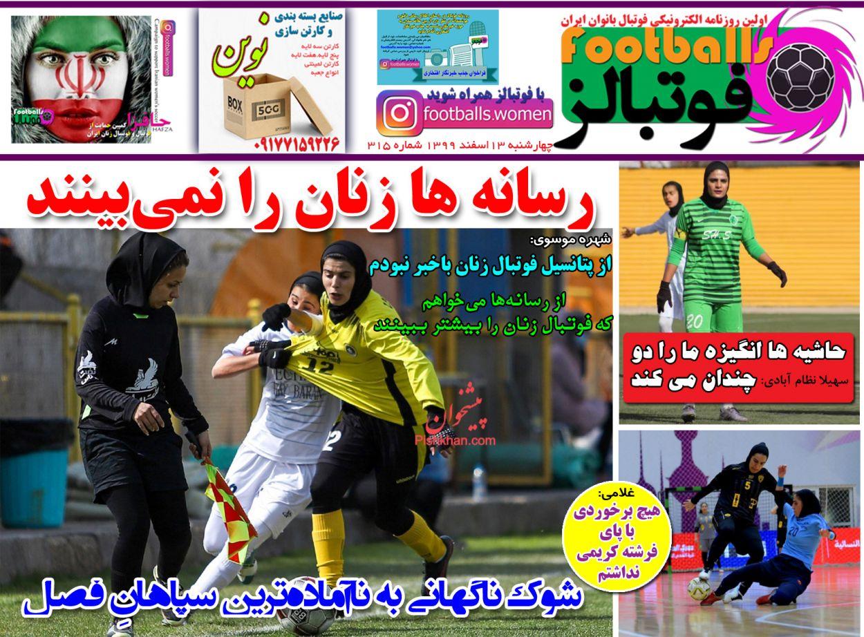 عناوین اخبار روزنامه فوتبالز در روز چهارشنبه ۱۳ اسفند