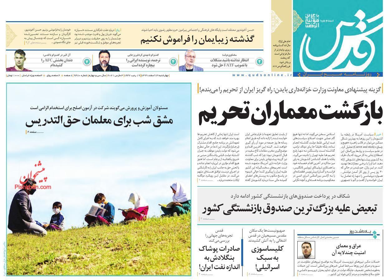 عناوین اخبار روزنامه قدس در روز چهارشنبه ۱۳ اسفند
