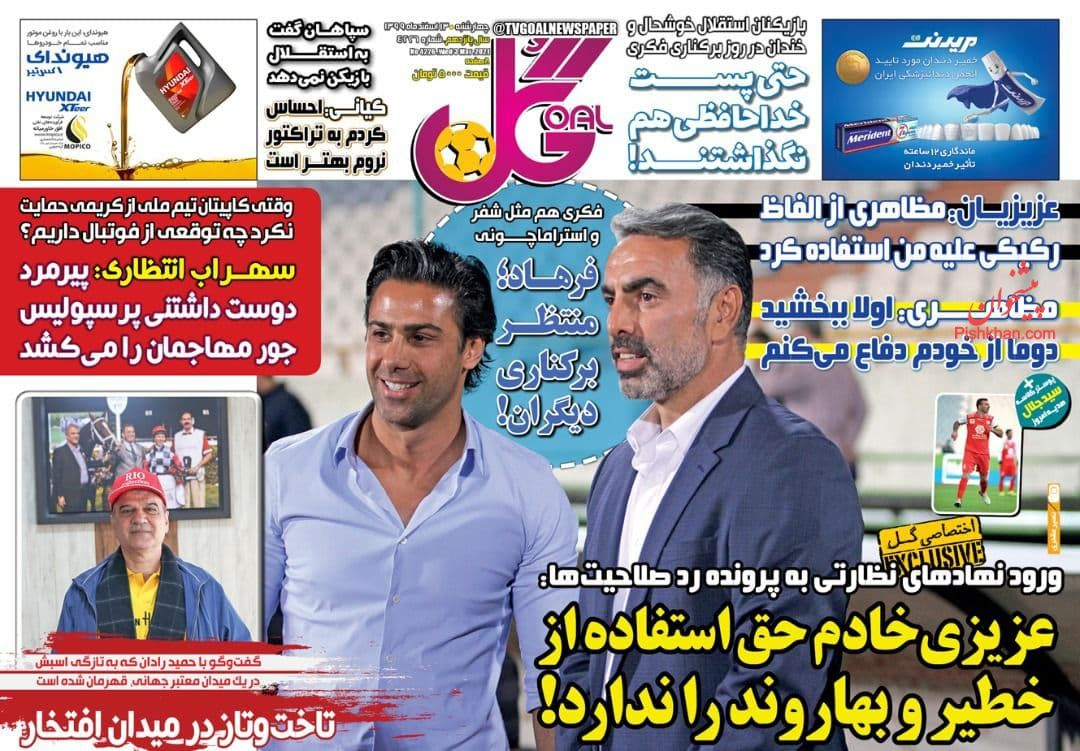 عناوین اخبار روزنامه گل در روز چهارشنبه ۱۳ اسفند