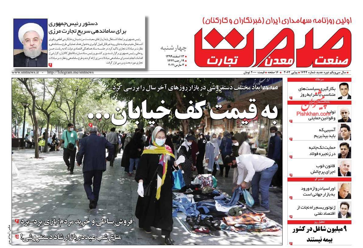 عناوین اخبار روزنامه صمت در روز چهارشنبه ۱۳ اسفند