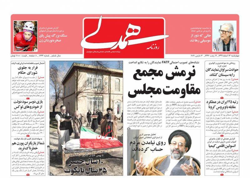 عناوین اخبار روزنامه همدلی در روز چهارشنبه ۱۳ اسفند