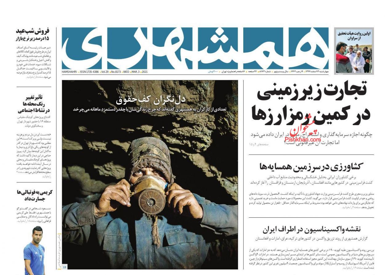 عناوین اخبار روزنامه همشهری در روز چهارشنبه ۱۳ اسفند