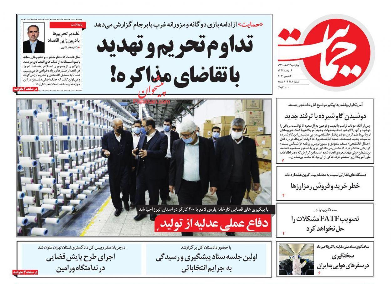عناوین اخبار روزنامه حمایت در روز چهارشنبه ۱۳ اسفند