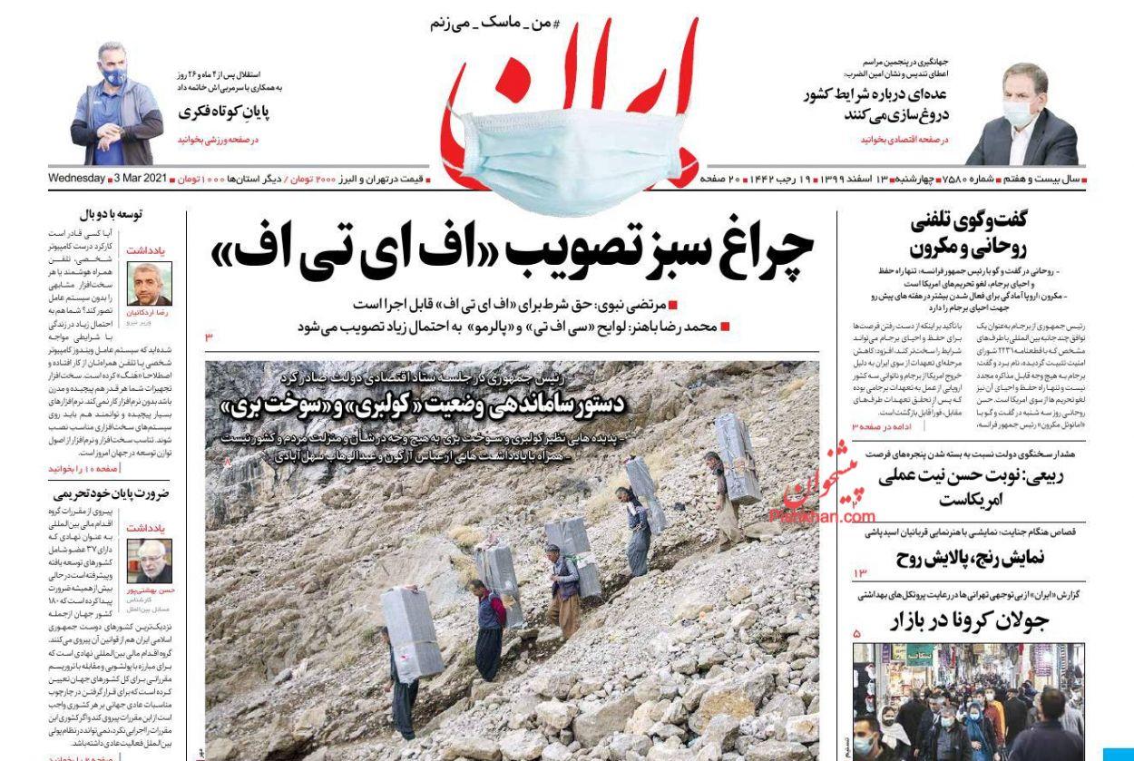 عناوین اخبار روزنامه ایران در روز چهارشنبه ۱۳ اسفند