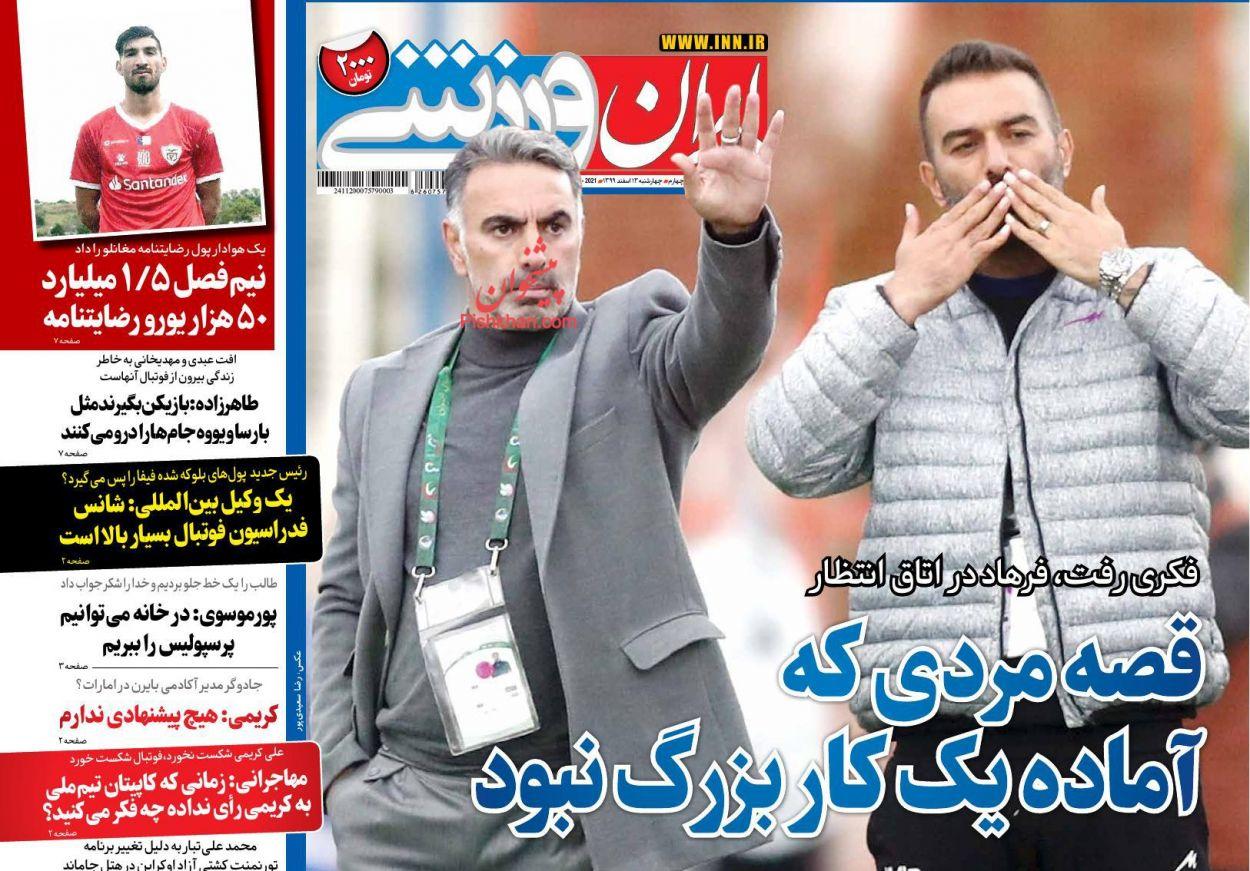 عناوین اخبار روزنامه ایران ورزشی در روز چهارشنبه ۱۳ اسفند