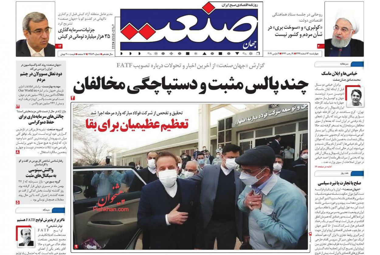 عناوین اخبار روزنامه جهان صنعت در روز چهارشنبه ۱۳ اسفند