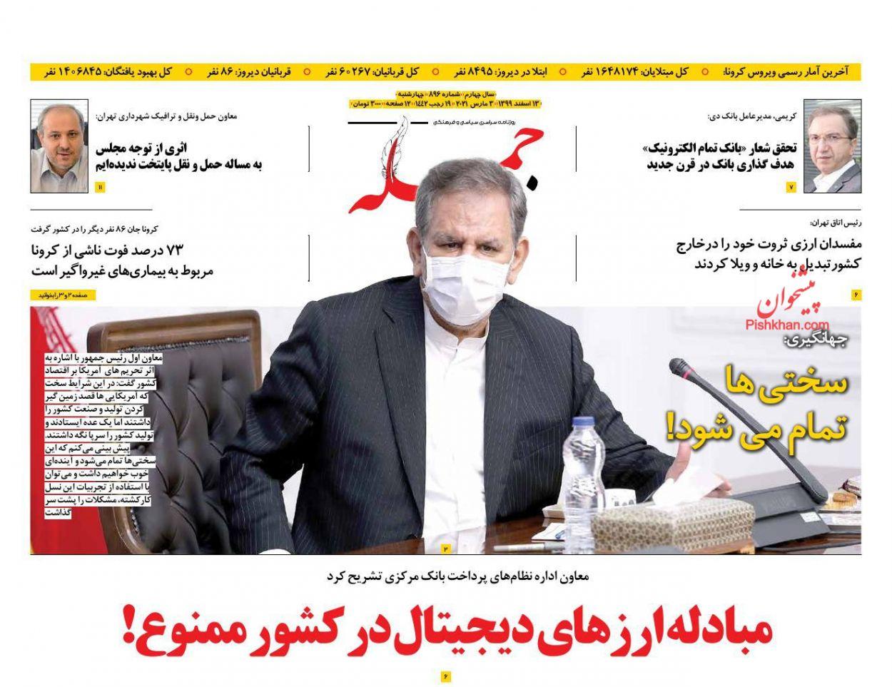 عناوین اخبار روزنامه جمله در روز چهارشنبه ۱۳ اسفند