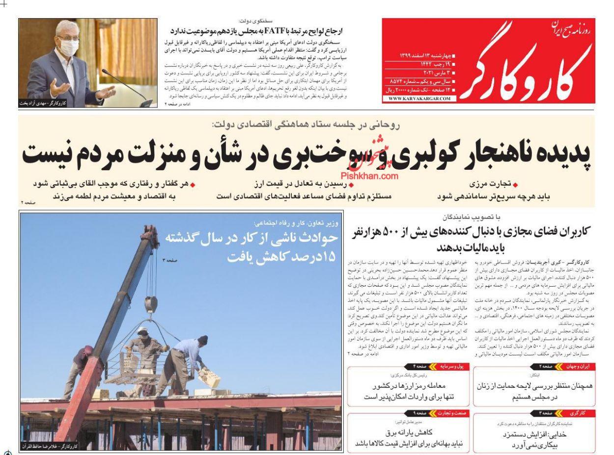 عناوین اخبار روزنامه کار و کارگر در روز چهارشنبه ۱۳ اسفند