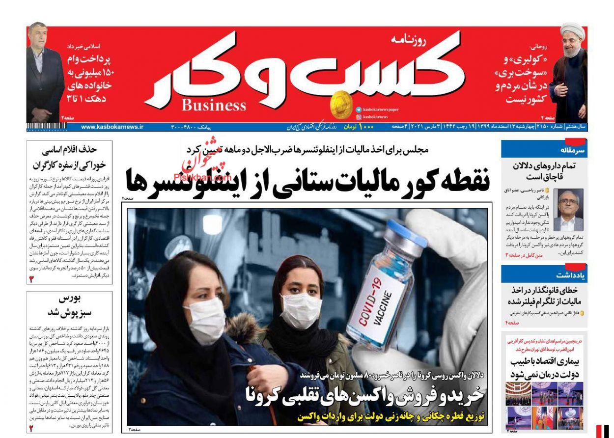 عناوین اخبار روزنامه کسب و کار در روز چهارشنبه ۱۳ اسفند