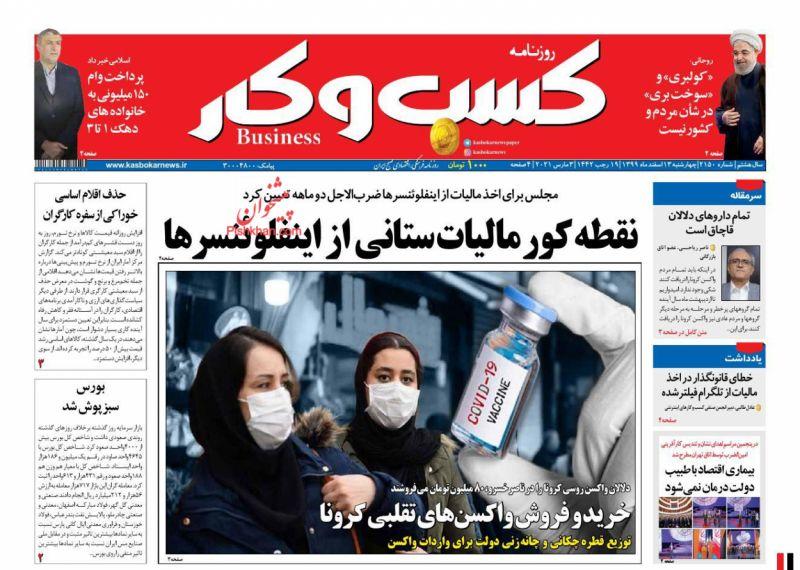 عناوین اخبار روزنامه كسب و كار در روز چهارشنبه ۱۳ اسفند