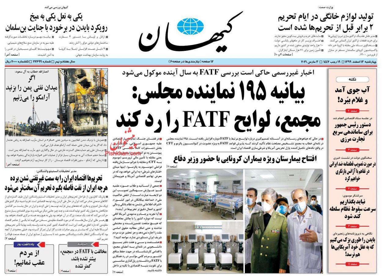 عناوین اخبار روزنامه کیهان در روز چهارشنبه ۱۳ اسفند