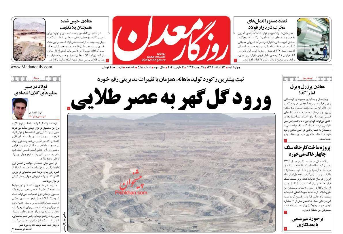 عناوین اخبار روزنامه روزگار معدن در روز چهارشنبه ۱۳ اسفند
