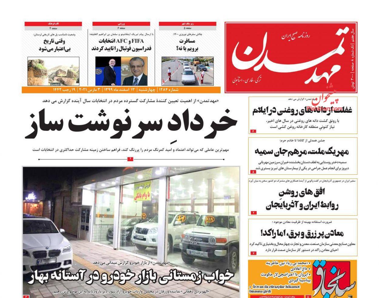 عناوین اخبار روزنامه مهد تمدن در روز چهارشنبه ۱۳ اسفند