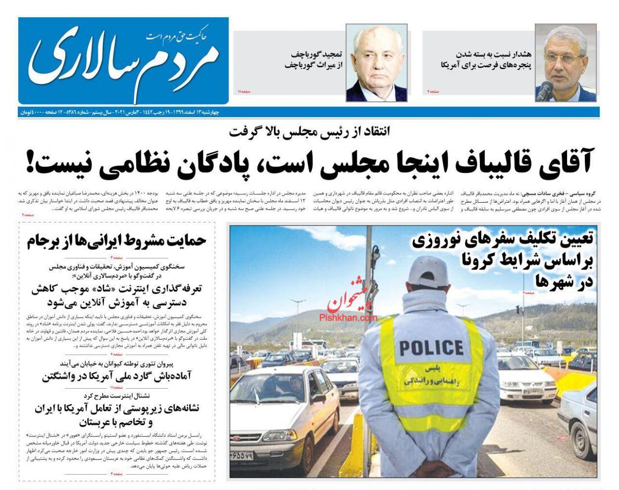 عناوین اخبار روزنامه مردم سالاری در روز چهارشنبه ۱۳ اسفند